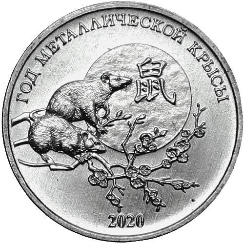 Приднестровье 1 рубль 2019 г. Год крысы UNC