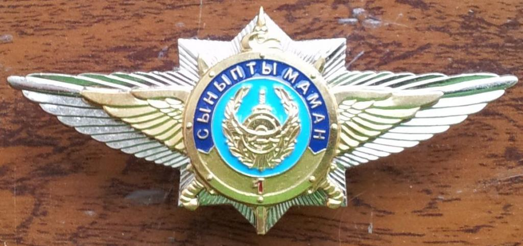 Классность МВД РК 1 степени КМД
