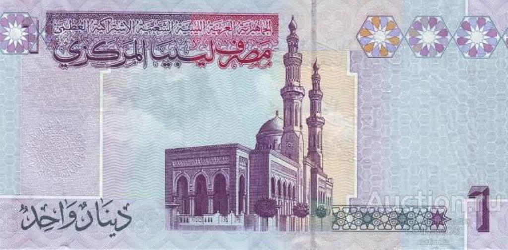Ливия 1 динар 2009 года UNC Муаммар Каддафи