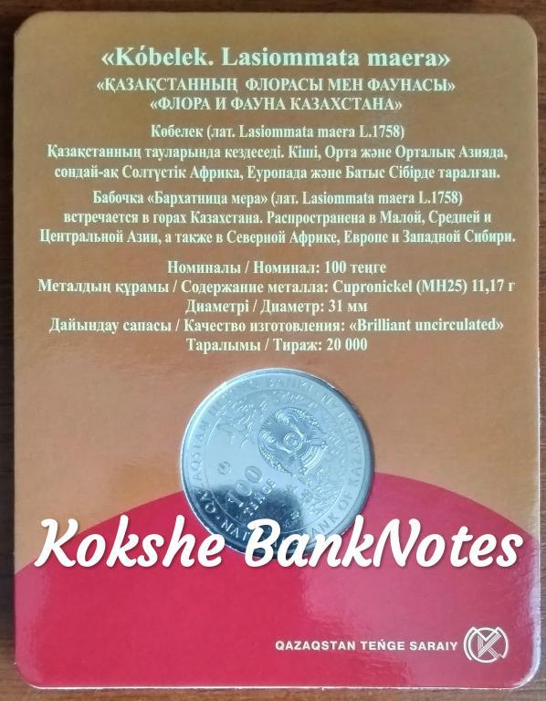 Казахстан, 100 Тенге 2019, Флора и Фауна Казахстана - Бабочка, Блистер, Капсула, BUNC