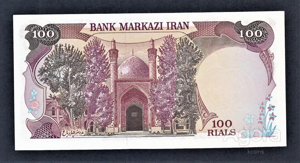 Иран 100 риал 1982 год.