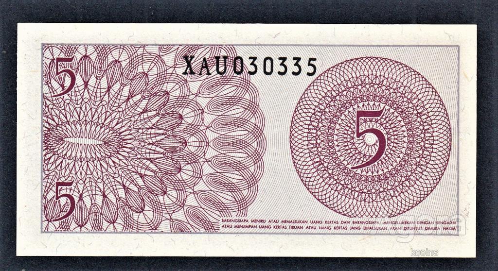 Индонезия 5 сен 1964 год.