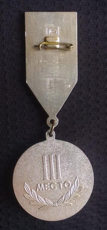 Значок Медаль - Быстрее, Выше, Сильнее 3-е Место