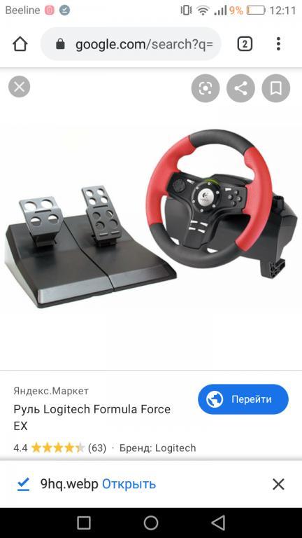 Игровой руль LOGITECH FORMULA FORCE EX