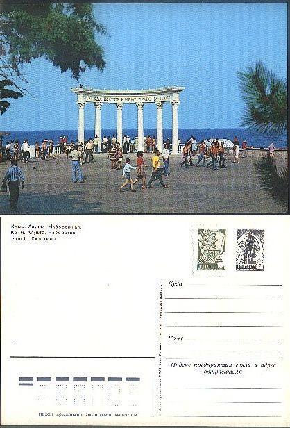 1980 - Крым - Алушта