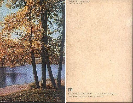 1985 - Москва_Кузьминский парк