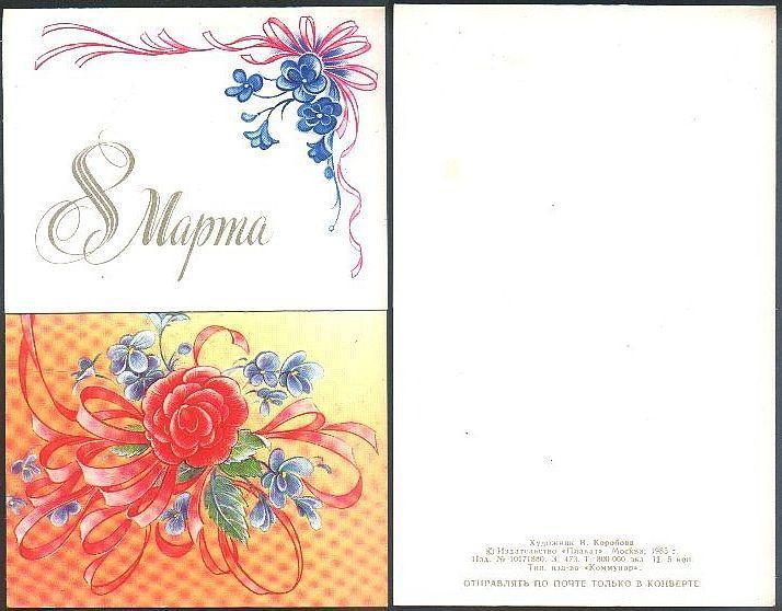 1985 - 8 Марта _2