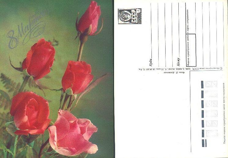 1988 - 8 Марта