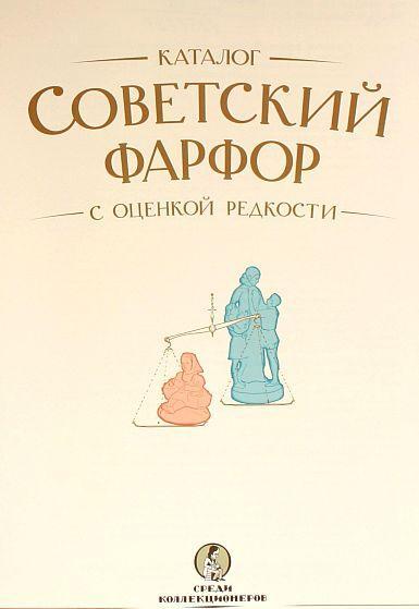 Советский фарфор. Каталог с оценкой - на CD