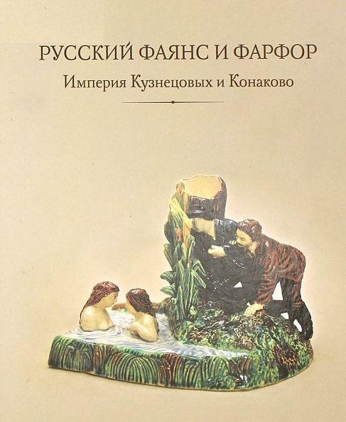 Русский фаянс и фарфор - на CD