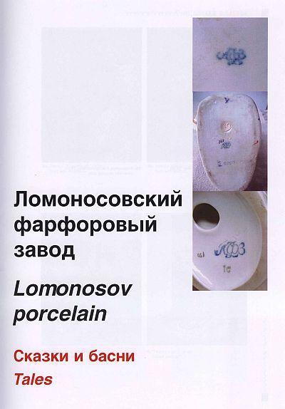 Советский фарфор 1940-70 гг - на CD