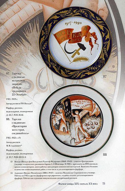 Русский художественный фарфор - на CD
