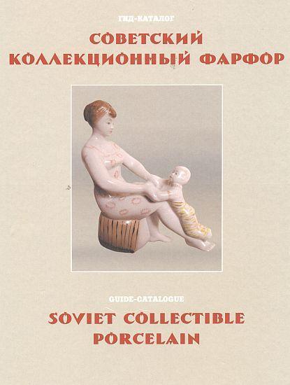 2015 - Советский коллекционный фарфор - на CD