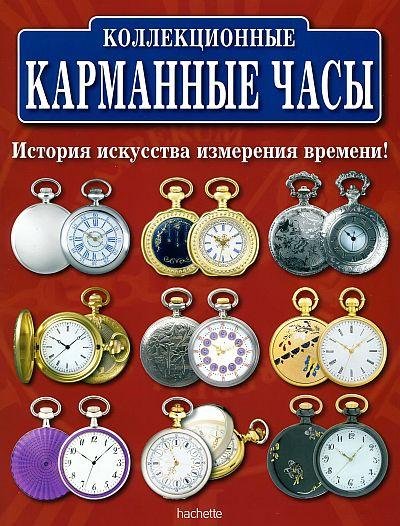 Коллекционные карманные часы - на CD
