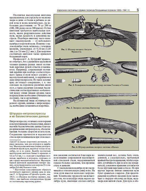 Маркевич - Спортивное и охотничье оружие - на CD