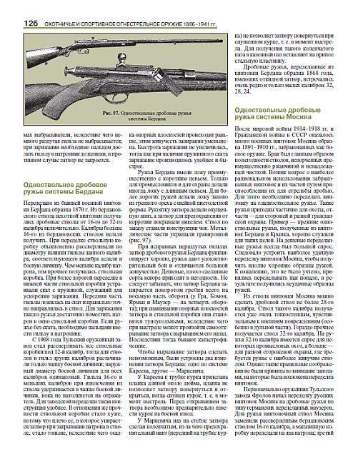 Маркевич - Спортивное и охотничье оружие - *.pdf