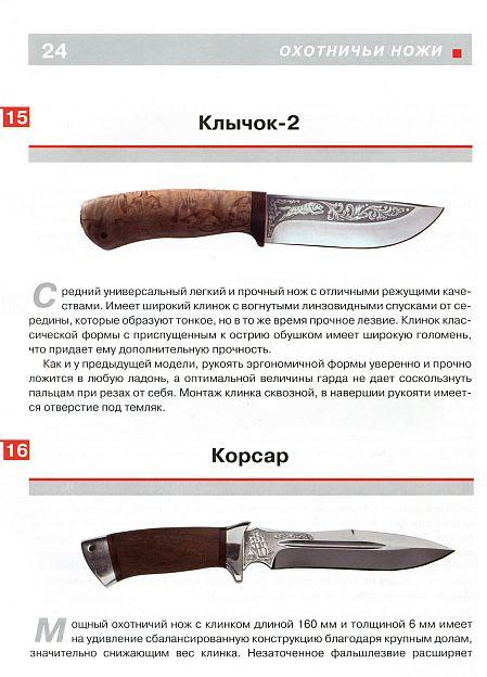 Охотничьи ножи - Дм.Силлов - *.pdf