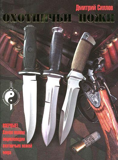 Охотничьи ножи - Дм.Силлов - на CD