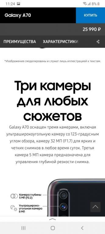 Samsung Galaxy A70 Б/У