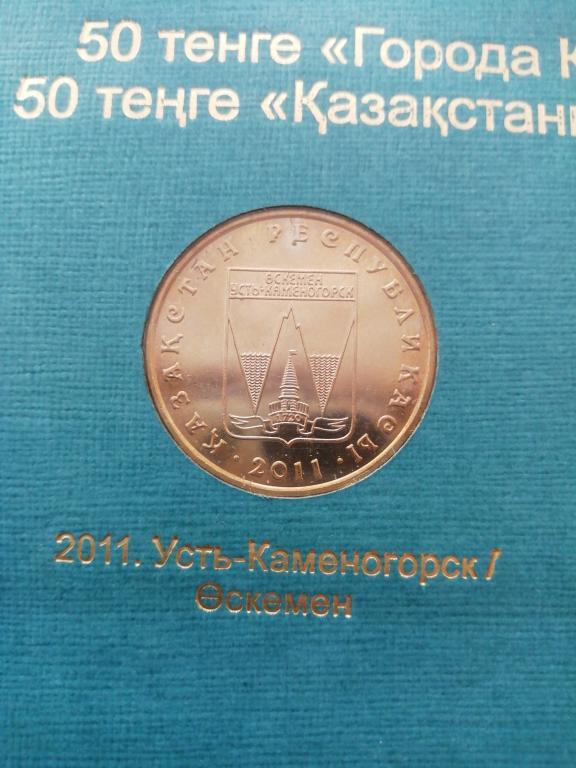 !!! 10 монет одним лотом. Усть-Каменогорск. 50 тенге. Мешковой.!!!
