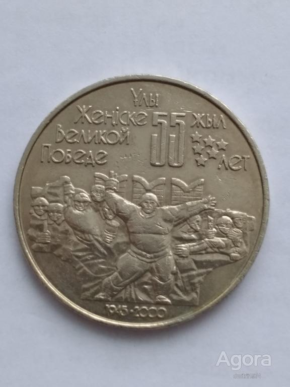 50 тенге. 55 лет победы ВОВ. 2000 год. Казахстан.
