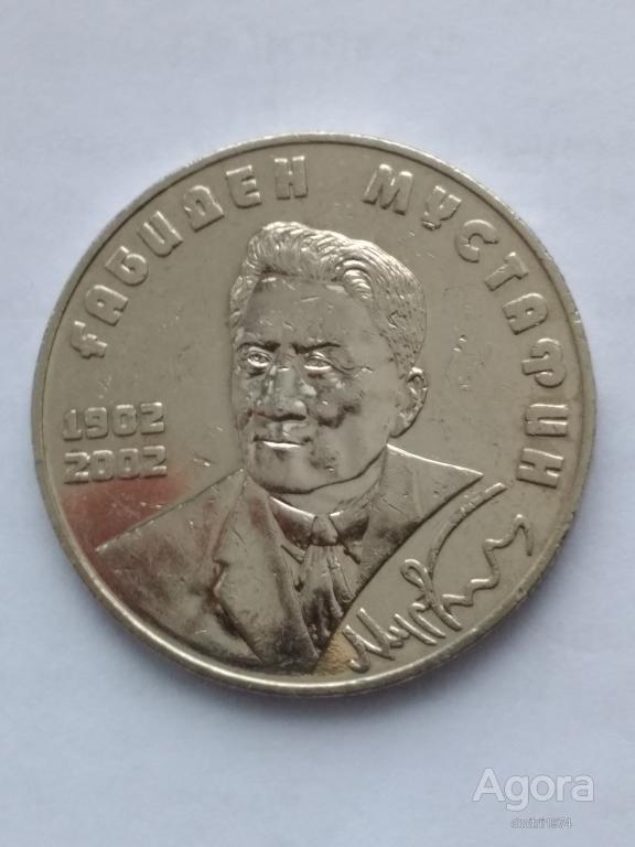 Казахстан. 50 тенге. 2002 год. Мустафин.