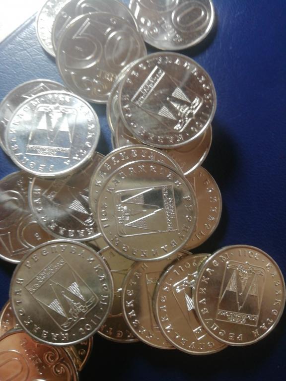 !!! 20 монет одним лотом. Усть-Каменогорск. 50 тенге. Мешковой.!!!