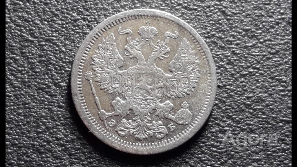 Россия 20 копеек 1907года Э.Б. Николай 2. Серебро