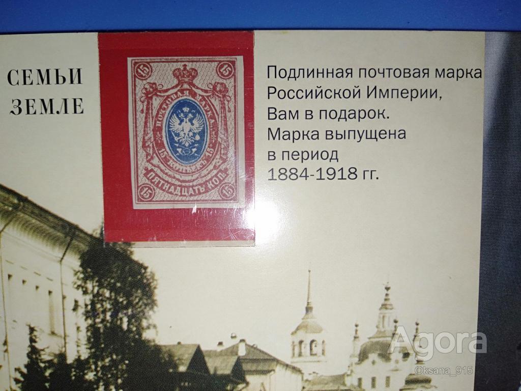 Марка России