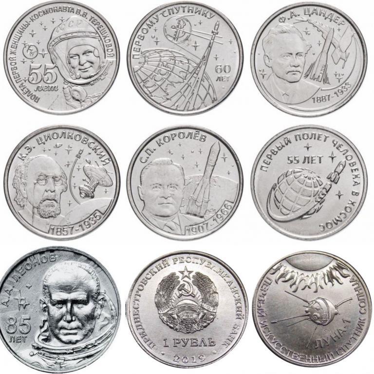 Приднестровье 1 рубль Серия космос. Все 8 монет UNC