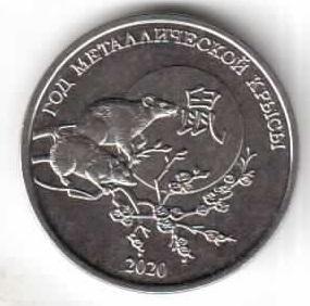 Приднестровье 1 рубль 2019 год Год металлической крысы