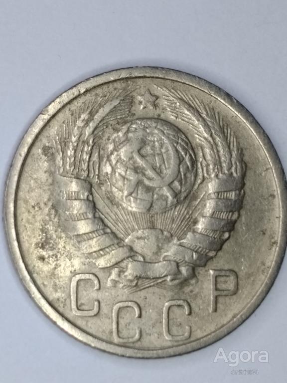 15 копеек 1946 год.(1)