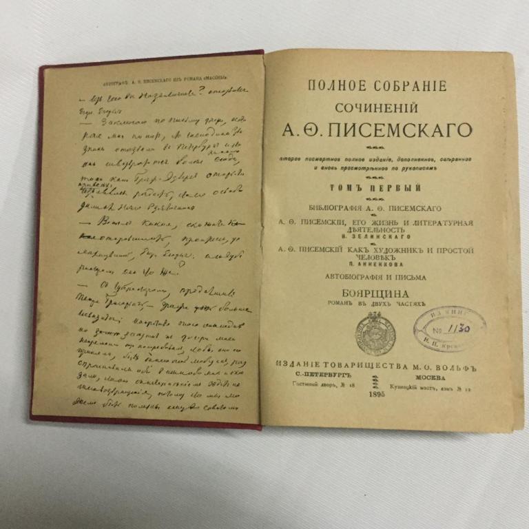 А.Ф. Писемский. Полное собрание сочинений 24т. 1895 год.