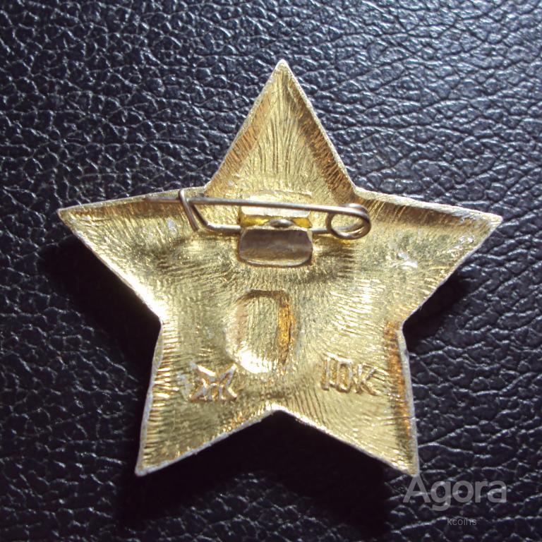Звездочка Октябренка 1.