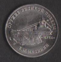 Россия 25 рублей 2019 Б.М. Малинин - «Щука»