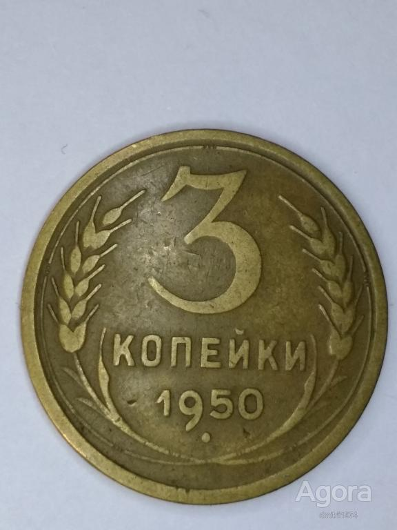 3 копейки 1950 год.(1).