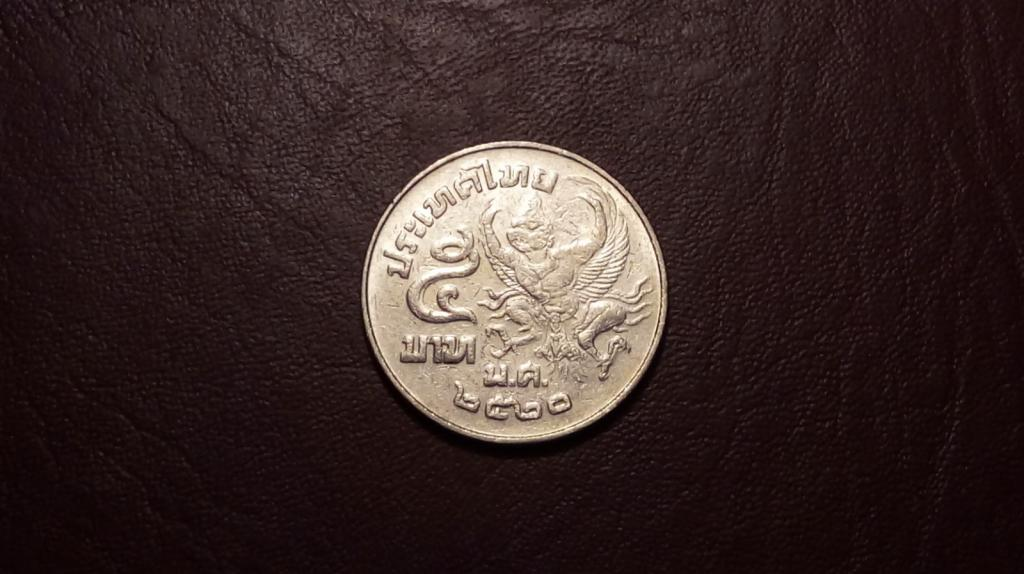 Тайланд 5 бат 1977 года