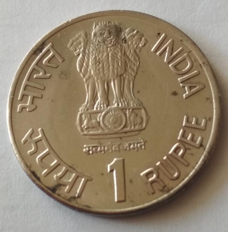 Индия 1 рупия 1991 г. Год туризма.