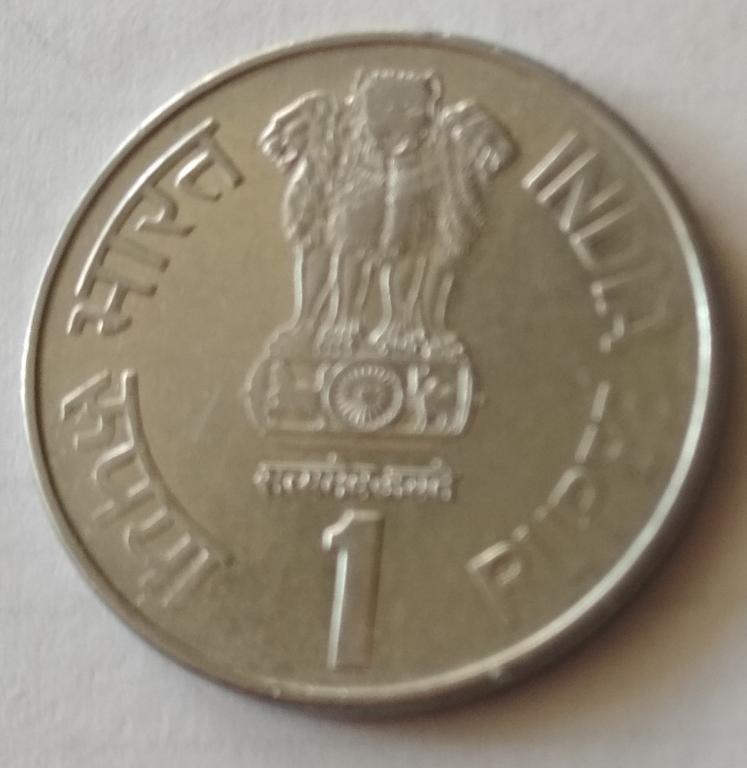 Индия 1 рупия 1994 г. Международный год семьи.