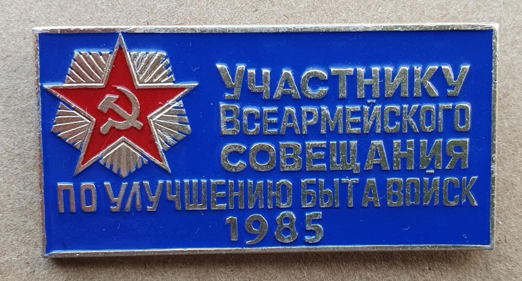 Участнику всеармейского совещания по улучшению быта войск 1985