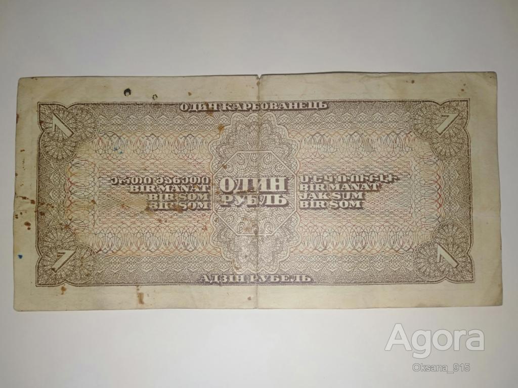 СССР 1 рубль 1938