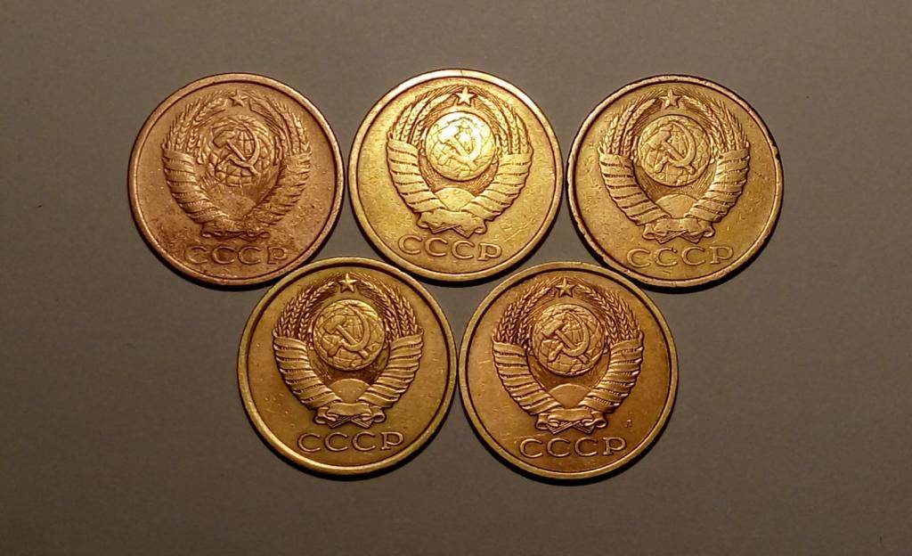 СССР 5 копеек 1961/81/87/88/91л/ года