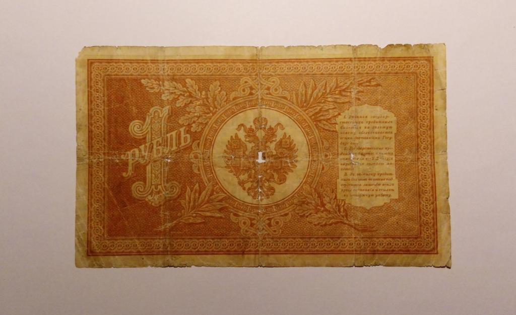 Россия 1 рубль 1898 года/НБ-258/