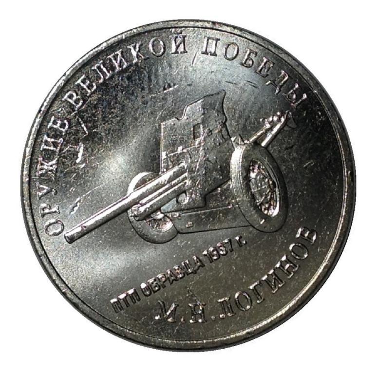 Россия - Набор 25 рублей 2020 Оружие Великой Победы (Конструкторы - 5 монет) III выпуск