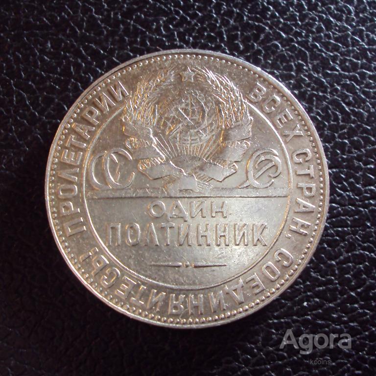СССР 50 копеек 1924 тр год 8.