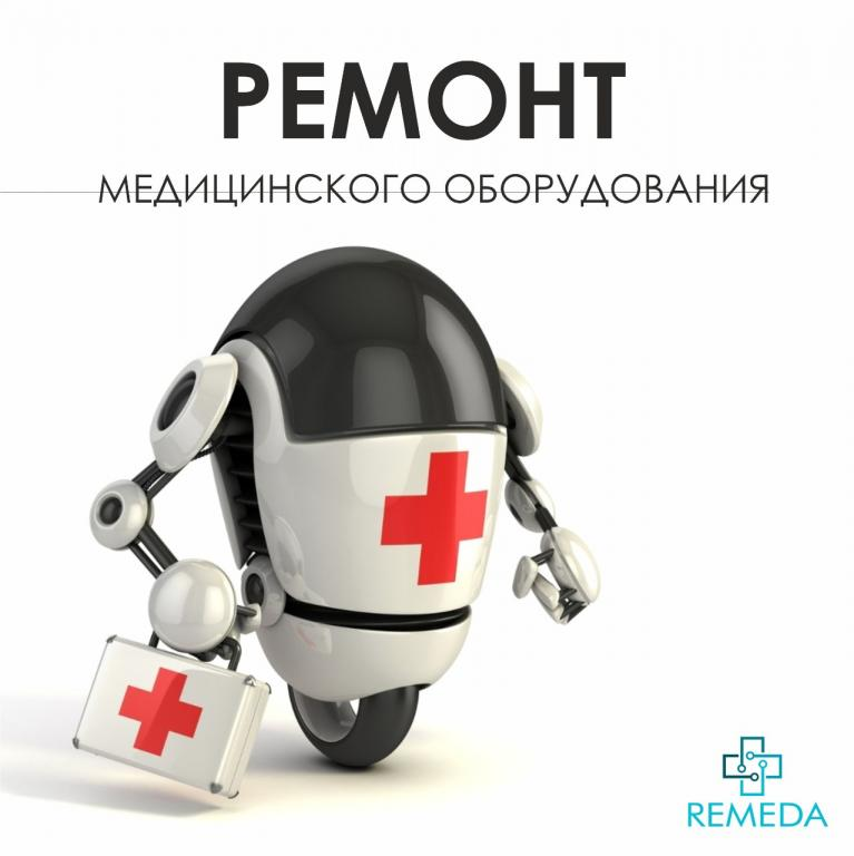 Ремонт медицинского оборудования, тонометров.