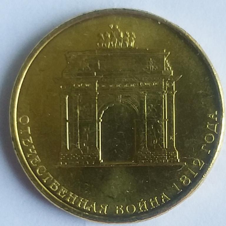 Россия 10 рублей  Триумфальная арка 2012 г.