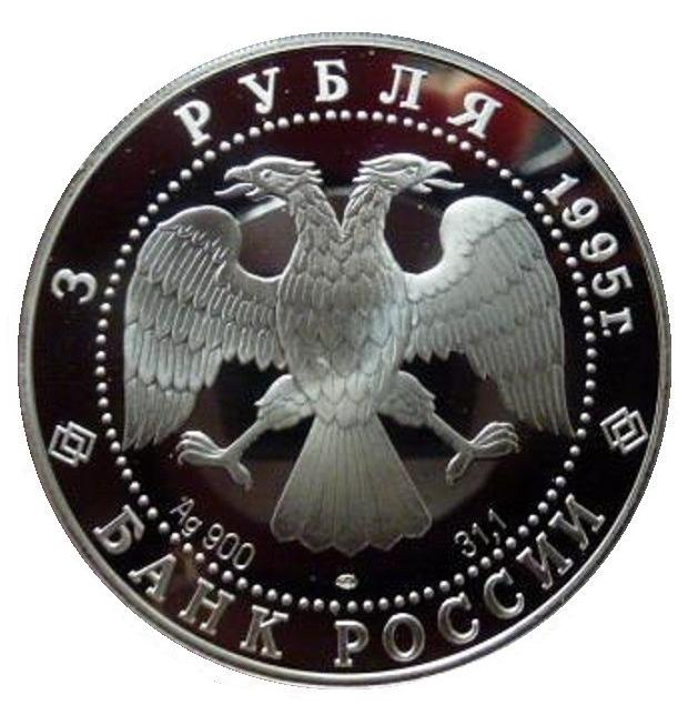 """Россия 3 рубля 1995 года Proof """"Сохраним наш мир- Рысь"""" RRR"""
