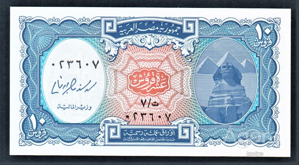 Египет 10 пиастров 2000 год.