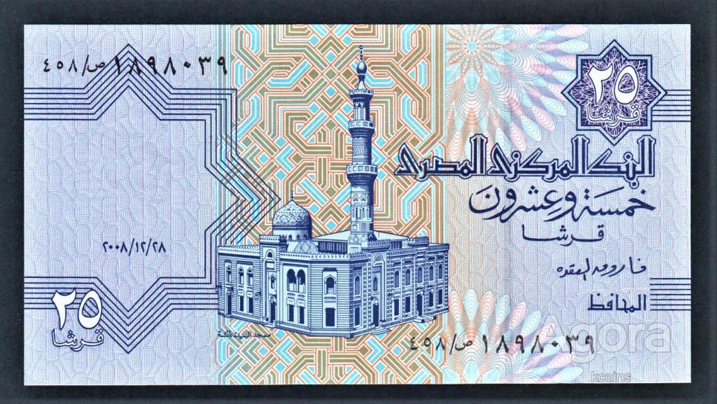 Египет 25 пиастров 2008 год.